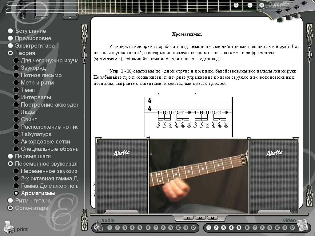 Самоучитель игры на гитаре скачать бесплатно без регистрации и смс